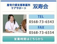 居宅介護支援事業所 ケアサポート 双寿会[TEL:0568-73-6543/FAX:0568-73-6554]