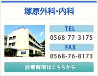 塚原外科・内科[TEL:0568-77-3175/FAX:0568-76-8173]
