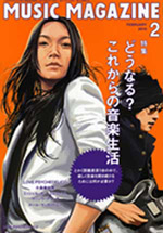 ミュージック・マガジン2月号