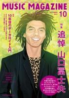 『ミュージック・マガジン』2013年10月号