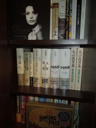 筆者の書棚から、小熊英二『1968』背表紙