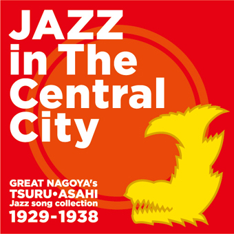 Varius Artists/大名古屋ジャズ Jazz in The Central City(同 G10002)
