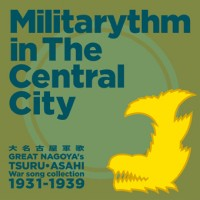 Varius Artists/大名古屋軍歌 Militarythm in The Central City(同 G10005)