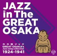 Varius Artists/大大阪ジャズ Jazz  in The Great Osaka[2枚組](同 G10006/7)