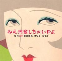 ねえ興奮しちゃいやよ 昭和エロ歌謡全集 1928〜32(同 G10009)