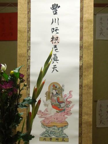 当施設の掛け軸に描かれたダキニ天