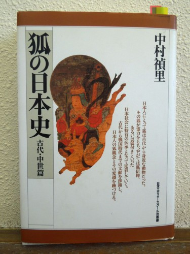 中村禎里『狐の日本史 古代・中世篇』