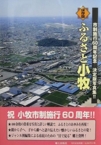 『保存版ふるさと小牧』監修 入谷哲夫 郷土出版社(クリックで拡大)