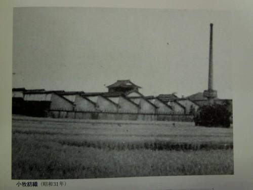 『ふるさと小牧』に載っていた昭和31年に西から撮影された塚原毛織工場。長く小牧のシンボルだった煙突、その先に嘉一邸が見える。塚原家にはない貴重な写真でした。(クリックで拡大)