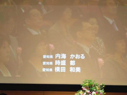 スクリーンに横田さんの名まえが出た時は残念ながら違う人たちの顔でした