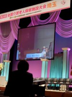 名前を呼ばれ座席から立ち上がる。スクリーンには「横田和美」の名が